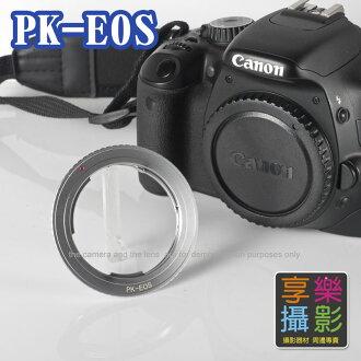 [享樂攝影] 高質感霧面銀 Pentax PK SMC Takumar RK 鏡頭轉接 Canon 佳能 EOS EF轉接環 5D 5D2 50D
