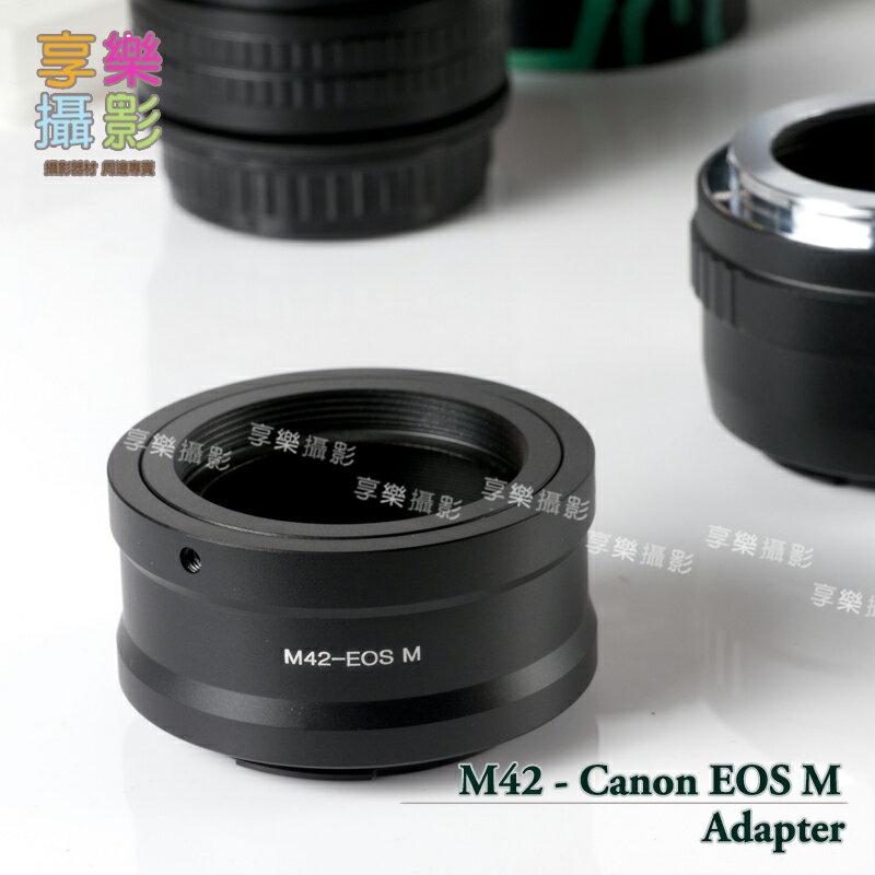 [享樂攝影] M42 鏡頭轉接Canon EOS M EFM轉接環 有擋板 Pentax SP Zeiss 無限遠可合焦 EOS-M LAEM42PB0000
