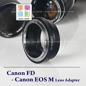 [享樂攝影] Canon FD FL 鏡頭轉接Canon EOS M EFM EOS-M轉接環AE-1 無限遠可合焦