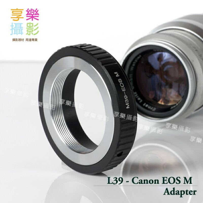 [享樂攝影] 黑色 L39 LTM M39 鏡頭轉接Canon EOS M EFM EOS-M轉接環 無限遠可合焦 Leica