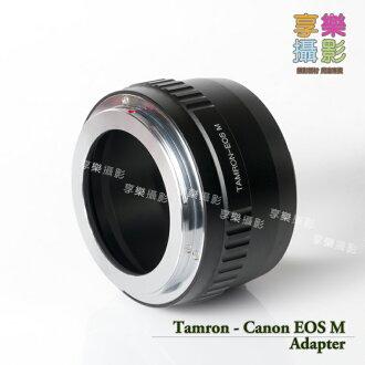 [享樂攝影] Tamron 鏡頭轉接Canon EOS M EFM EOS-M轉接環 百搭環 騰龍 湯姆龍 無限遠可合焦