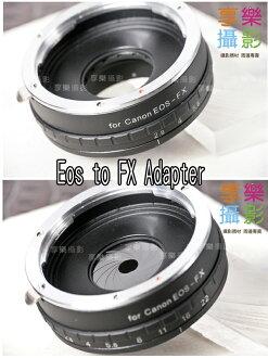 [享樂攝影] Canon EOS EF-Fuji X FX機械光圈 內建光圈葉片調整 EF EFS EF-S 鏡頭轉 FX 轉接環送後蓋 X-E1 X-PRO1