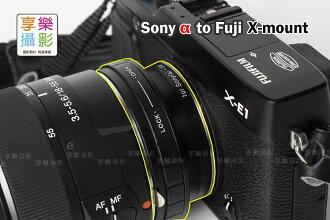 [享樂攝影]Sony Alpha 鏡頭轉接 Fujifilm X-Mount 轉接環 FUJI X-Pro1 X-E1 X-T1 X-M1 無限遠可 Minolta A 可調光圈
