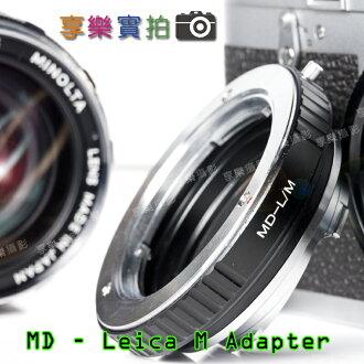 [享樂攝影] MD - Leica M LM minolta 鏡頭 轉接環 轉接 leicaM M3 M6 M9 機身
