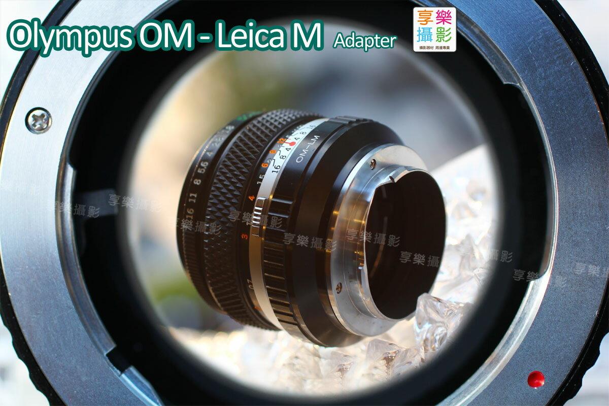 [享樂攝影]OLYMPUS OM - LEICA M 轉接環 無限遠合焦 ZUIKO LEITZ M3 M6