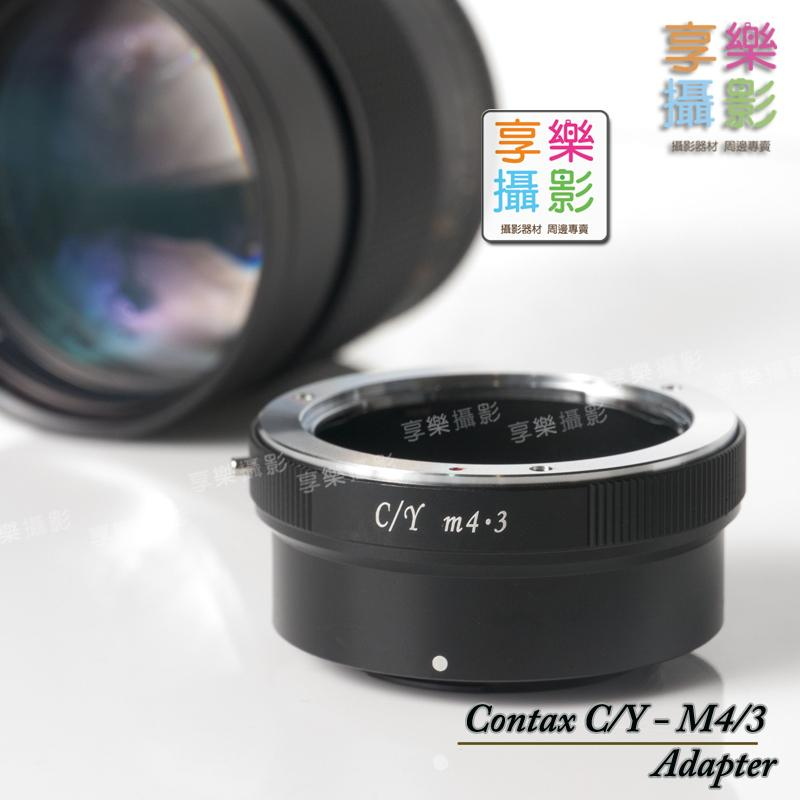 [享樂攝影] Carl Zeiss Contax Yashica C/Y 轉m43 micro 4/3 m4/3 轉接環G3 GH3 GF3 EP3 GF2 GH2 EPL3