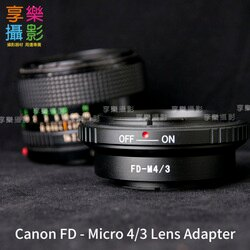 [享樂攝影] Canon FD FL 鏡頭轉接 m43 micro 4/3 m4/3 轉接環 送後蓋 GX7 GH3 GH4 G6 GF6 EPL7 EP-5 EM-10 EM1