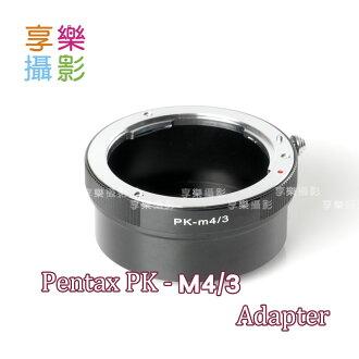[享樂攝影] Pentax PK SMC Takumar鏡頭轉接m4/3轉接環 送後蓋 G5 GH3 GF5 EP3 GX1 EM5 EPL5 EP3 m43 micro 4/3