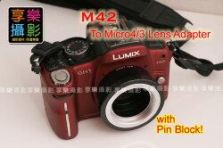[享樂攝影] 送後蓋M42 鏡頭轉m43 micro 4/3 m4/3 轉接環 有擋板版本 G1 GH1 GF1 EP1 EP2 EPL1 Pentacon Zeiss Takumar