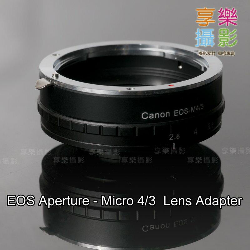 享樂攝影  內建光圈葉片調整Canon EOS EF EFS鏡頭轉Micro 4  3
