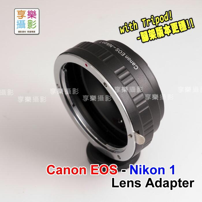 [享樂攝影] Canon EOS EF 轉Nikon 1 one腳架環轉接環V1 J1 腳架座