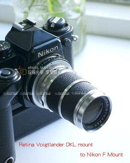 [享樂攝影] Retina DKL鏡頭轉Nikon 機身 轉接環 D90 D300 D3 D5200 D200 D3200 Schneider Voigtlander