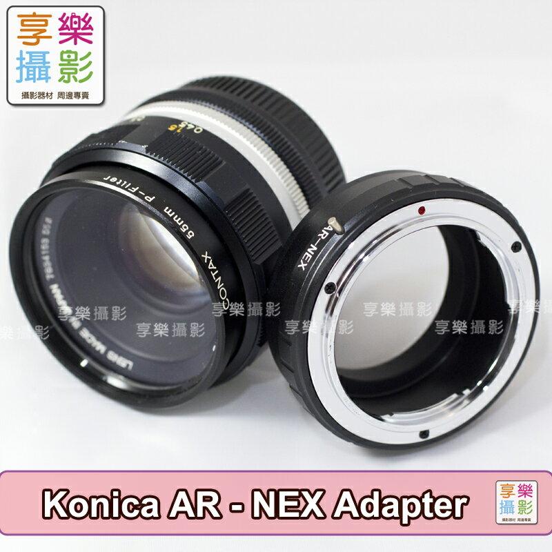 [享樂攝影]Konica AR HEXARNON 轉接Sony E-mount全黑轉接環NEX5 NEX3 VG10 NEX7 5N C3 無限遠可合焦
