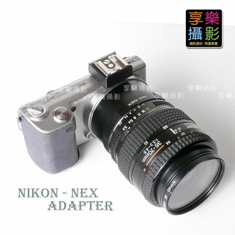 [享樂攝影]Nikon 鏡頭轉接Sony E-mount 轉接環 送後蓋 NEX5 NEX3 NEX7 NEX5R NEX6 無限遠可合焦