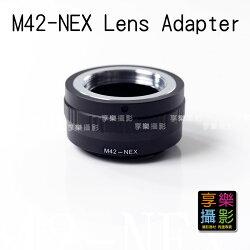 [享樂攝影]檔板黑色 M42 鏡頭轉接Sony E-mount 轉接 NEX A7 A7ii A7iii 無限遠可合焦 PENTAX ZEISS