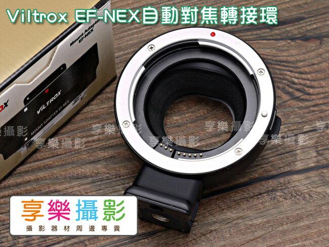 [享樂攝影]Viltrox EF EFS EOS - NEX 自動對焦轉接環 Canon NEX3 NEX5r NEX6 NEX7 A5000 A5100 A6000 可參考 Metabones