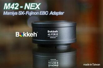 [享樂攝影]M42 - NEX Mamiya Fuji 專用轉接環 有擋板 SX EBC 富士 Fujinon Fujica Sekor Sony A7 A6000 A7R A7S 無限遠合焦