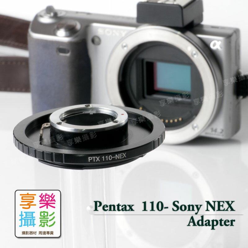 [享樂攝影]Pentax Auto 110- Sony NEX 鏡頭轉接環 Pentax-110 Asahi NEX5N 5R NEX6 LASEP1100000