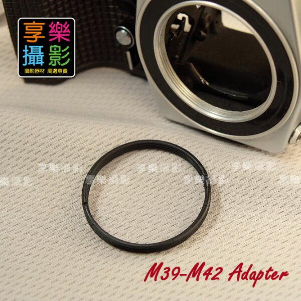享樂攝影:[享樂攝影]M39鏡頭轉M42機身轉接環黑色