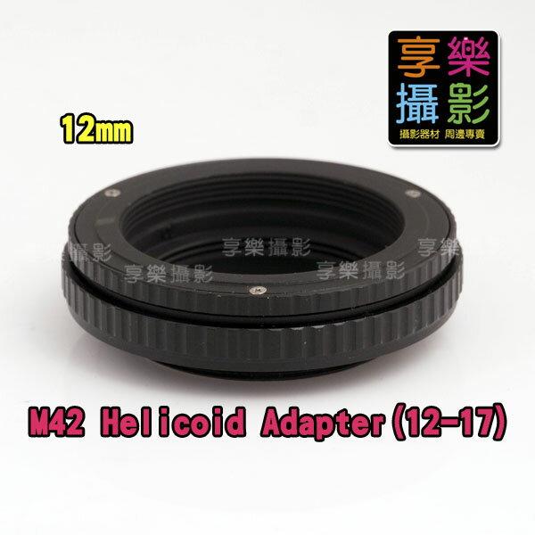 [享樂攝影] M42鏡頭轉M42 12mm-17mm helicoid tube對焦筒式轉接環 放大機micro 調焦環 可微距 行程 5mm 可變接寫環