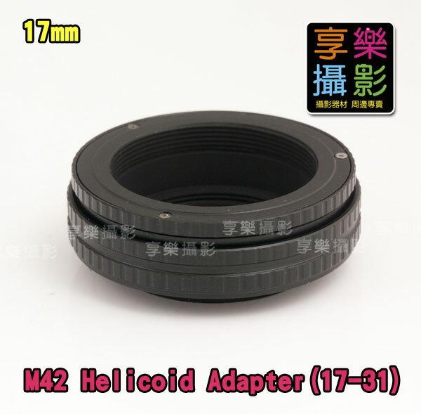 [享樂攝影] M42鏡頭轉M42 17mm-31mm helicoid tube對焦筒式轉接環 放大機micro 調焦環 可微距 行程 14mm 可變接寫環