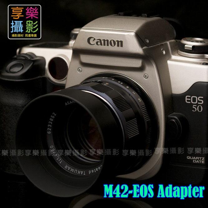 M42鏡頭轉接 Canon 佳能 EOS ( EF 接環) M42 電子轉接環 無光圈擋環