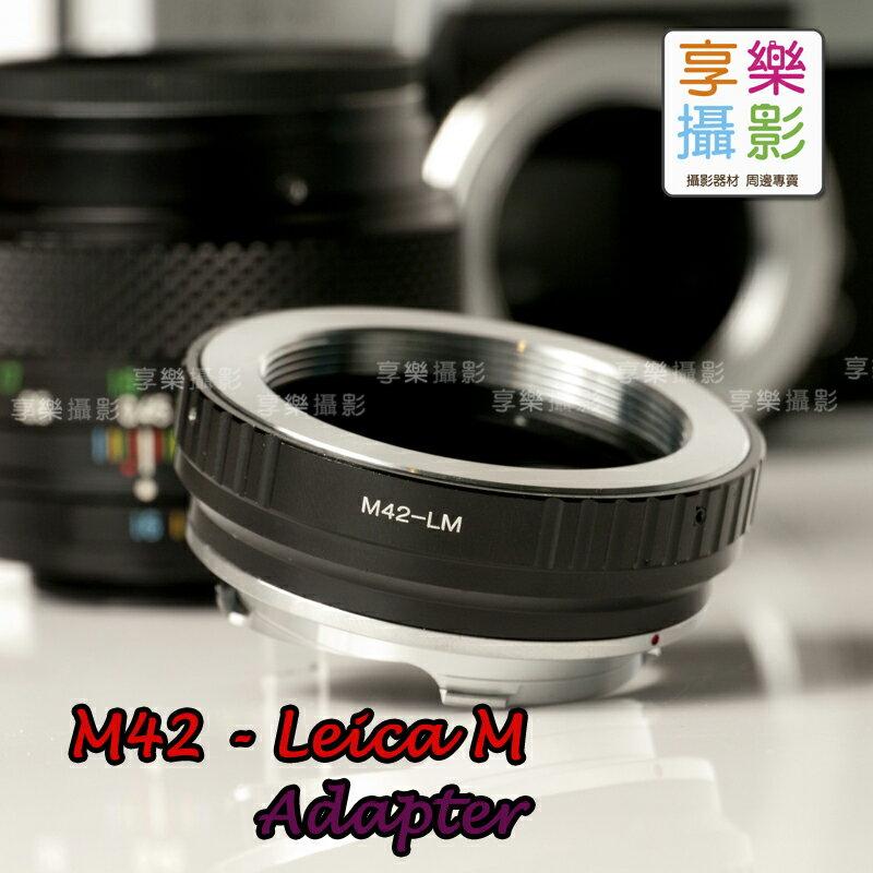 [享樂攝影] 檔板黑色 M42 轉接Leica M LM Ricoh GXR 轉接環 無限遠可合焦 Summilux Summicron Elamrit A12