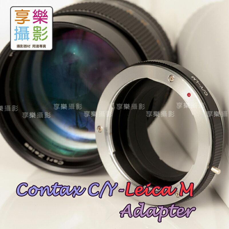 [享樂攝影] Contax C/Y 轉接Leica M LM Ricoh GXR 轉接環 無限遠可合焦 Distagon Planar T* A12 Zeiss Yashica ML