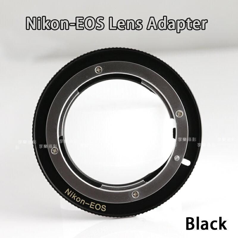 [享樂攝影] 新版 Nikon 鏡頭轉接 Canon 佳能 EOS ( EF 接環) 黑環版 AI AI-S AF-D 保證不晃