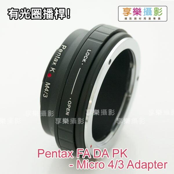 [享樂攝影] Pentax DA FA PK鏡 AF鏡頭 轉接m4/3轉接環 無限遠可合焦 播桿可調光圈 送後蓋G3 GH3 GF3 EP3 GF2 GH2 EPL3 m43 micro 4/3