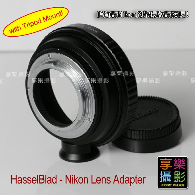 享樂攝影  Hasselblad 哈蘇鏡頭轉接 Nikon機身 F~mount 腳架環轉