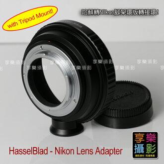 [享樂攝影] Hasselblad 哈蘇鏡頭轉接 Nikon機身 F-mount 腳架環轉接環 D200 D300 D3 S5Pro D80 D90