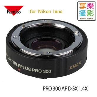 [享樂攝影]公司貨 Kenko DGX Teleplus Pro 300 1.4X 1.4倍 for Nikon 增倍鏡 增距鏡加倍鏡轉換鏡 D800 D600 D610 D700 D5300