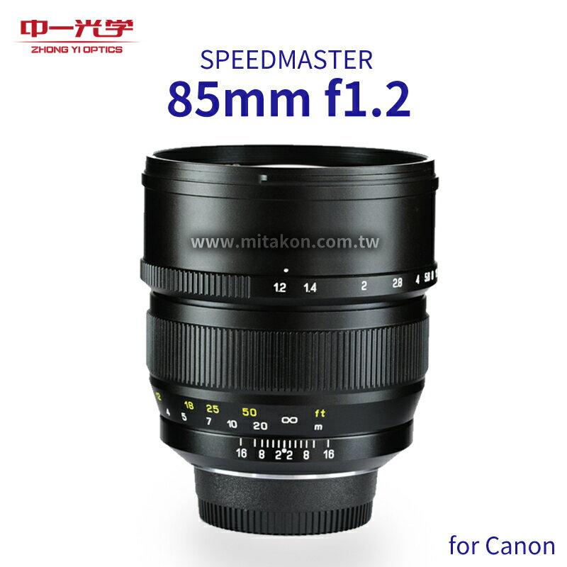 ^~享樂攝影^~ ~ ~中一光學SPEEDMASTER 85mm F1.2 for Can