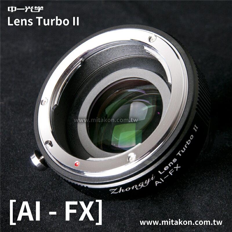 ^~享樂攝影^~ 中一光學Lens Turbo II 2代減焦環 Nikon AI~FX