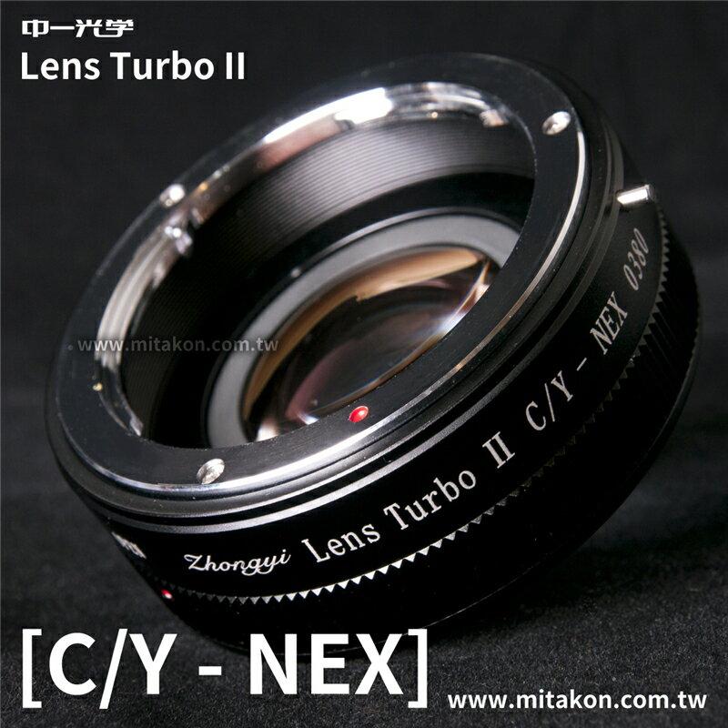 [享樂攝影] 中一光學Lens Turbo II 2代減焦環 Contax CY - NEX SONY相機 減焦增光環廣角轉接環C/Y Zeiss蔡司 A6000 A5100 A6100 NEX7
