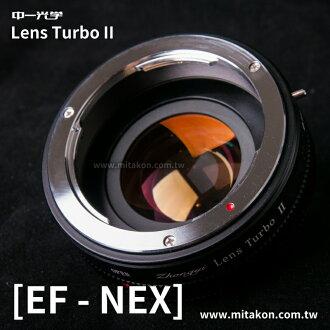 [享樂攝影] 中一光學Lens Turbo II 2代減焦環 Canon EF-NEX EF鏡頭轉接SONY E-mount相機 減焦增光環廣角轉接環 A6000 A5100 NEX7 NEX6