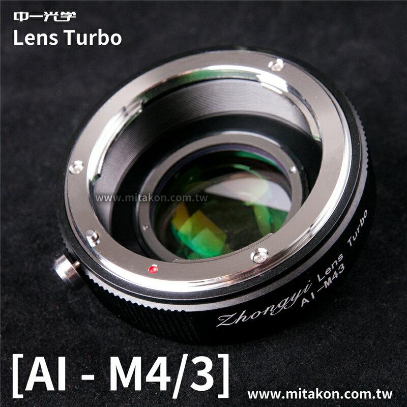 [享樂攝影] 中一光學Lens Turbo 減焦環 Nikon AI-M4/3相機 Moicro 4/3 M43 減焦增光環廣角轉接環 GM5 GF6 GH4 EM10 EM1