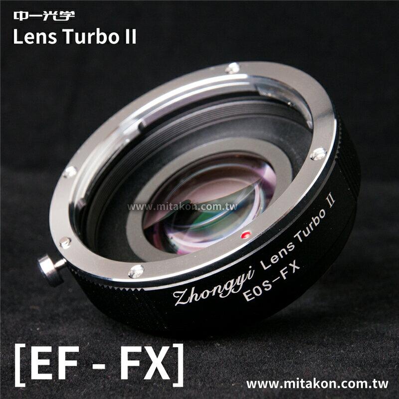 ^~享樂攝影^~ 中一光學Lens Turbo II 2代減焦環 Canon EF~FX