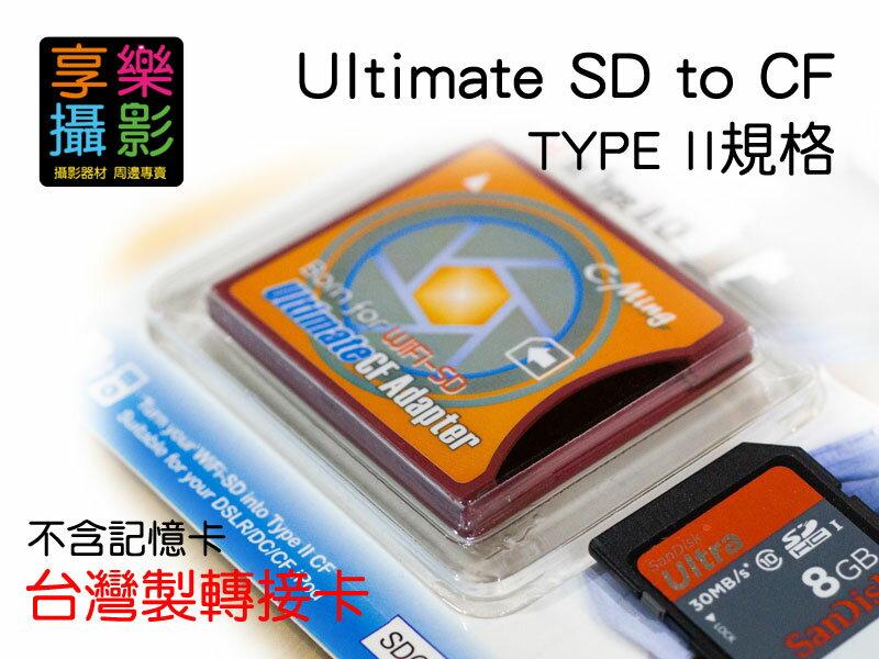 [享樂攝影] 免運! 台灣製 終極版 C-Ming CF adapter SD 轉to CF TYPE II 轉卡 wifi 高速 SDHC SDXC SONY 終極版 CF-Wifi訊號加強 SD 轉接卡 創見 Wi-Fi SD