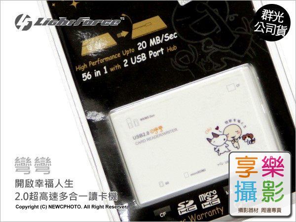 [享樂攝影]LightForce 彎彎U2 讀卡機 56合1 CF SD microSD M2 MS SDHC USB2.0 集線器 HUB