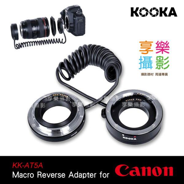 [享樂攝影]KOOKA KK-AT5A 自動對焦倒接環 for Canon 可機身調整光圈 微距攝影近攝環 可參考接寫環微距接環 5D3 6D 70D 700D 650D