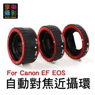 [享樂攝影] Canon EOS EF 自動對焦近攝接寫環 ( 金屬紅 ) 近攝接環 微距接環 接寫環 Extension Tube DG MACRO 5D3 5D3 1DS 佳能 轉接環 MITUA..