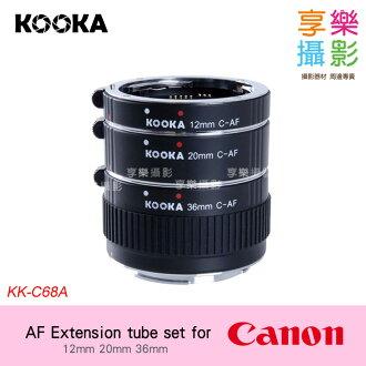 [享樂攝影]KOOKA KK-C68A CANON 自動對焦近攝環 近攝接環 金屬接環微距接環接寫環 Extension Tube DG MACRO 5D3 6D 5D2 70D C68