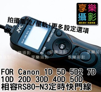 [享樂攝影]JYC 爵影 專業時控 定時 快門線 液晶控制 for Canon 1D 5D 5D2 7D 30D 40D 相容RS-80N3 TC-80N3 遙控器