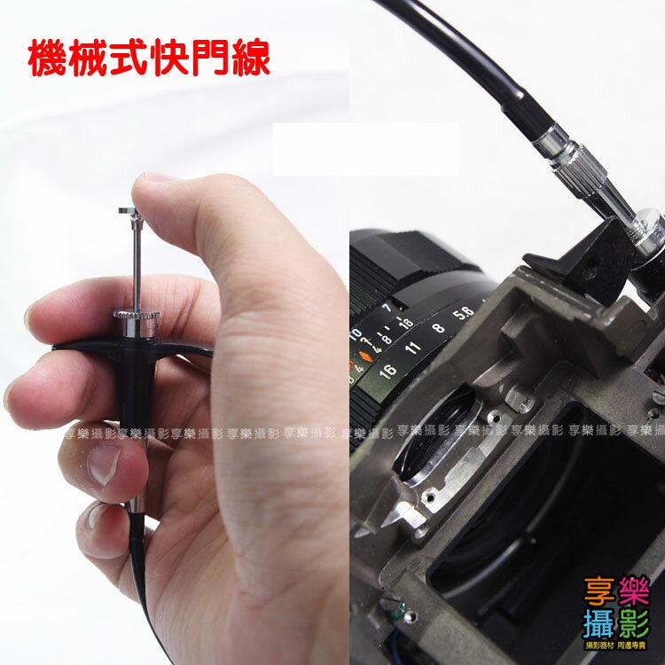 享樂攝影  70公分 全手動 機械相機用快門線