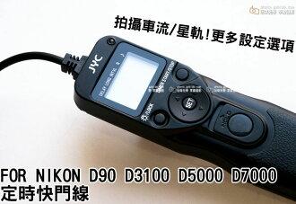 [享樂攝影][享樂攝影]JYC 爵影 專業時控快門線 定時遙控器 液晶顯示 for D90 D600 D610 D5200 D7100 相容MC-DC2 MC-36 縮時攝影