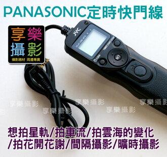 [享樂攝影]JYC 爵影 專業定時快門線 時控遙控器 for Panasonic GH1 GF1 GH2 G1 G2 G10 L1 L10 動態風景