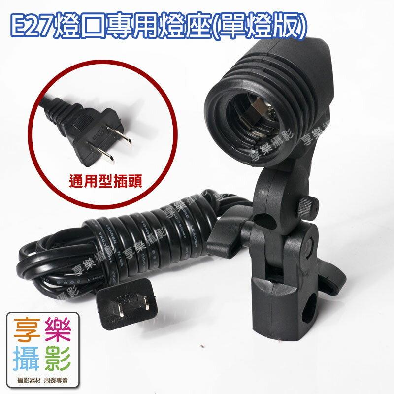 享樂攝影 攝影棚 ! E27高 攝影用萬向燈座 單燈頭 傘燈座 可裝反光傘 透射傘 可裝