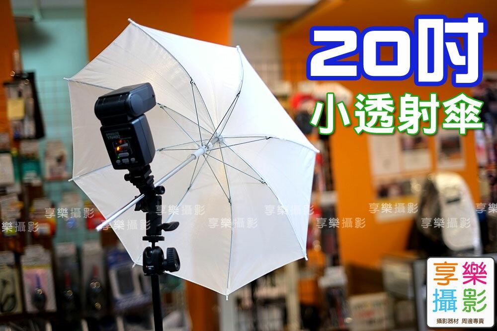 [享樂攝影]20吋 50cm 小型透射傘 透光傘 柔光傘 無影罩 閃燈 商品攝影 模型公仔 人像外拍棚拍 另有 33吋 40吋 小尺寸防吹